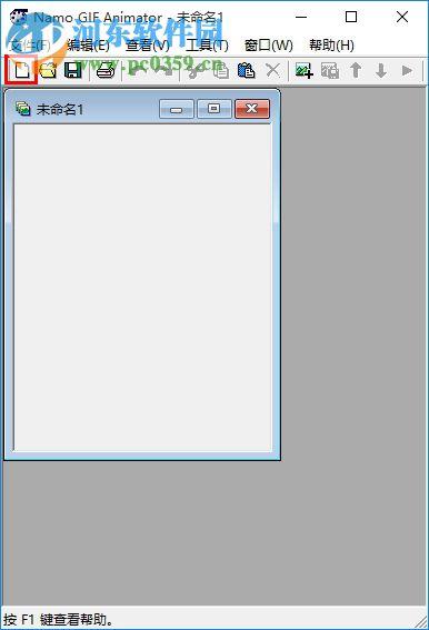 namo gif图像编辑器下载|gif动画制作软件(namo gif)