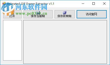 GIF Frame Extractor(GIF������֡����)���� 1.1 ��ļ����