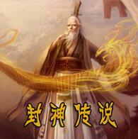 封神传说1.81正式版【附攻略+隐藏英雄密码】