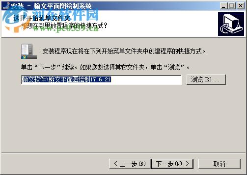 翰文施工平面图绘制软件 翰文施工平面图绘制系统 17.6.21 官方版 河东下载站