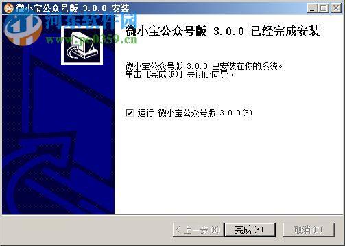 微小宝公众号版 3.3.2 官方版