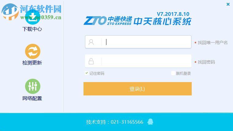 中通快递中天系统 7.2017.8.10 官方版
