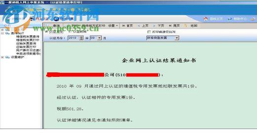 金税三期个人所得税扣缴系统(内蒙古) 官方版