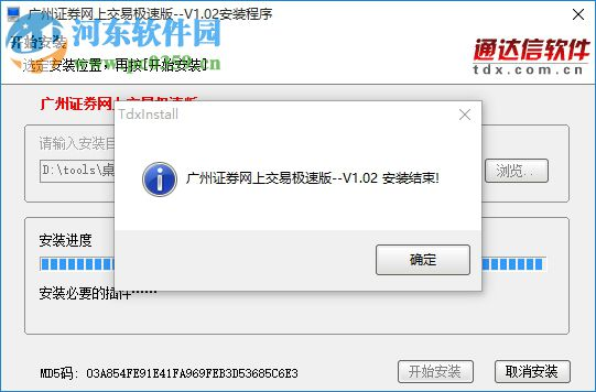 广州证券网上交易系统下载 6.86 官方版