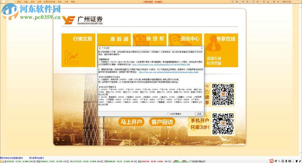 广州证券网上交易系统下载 6.83 官方版