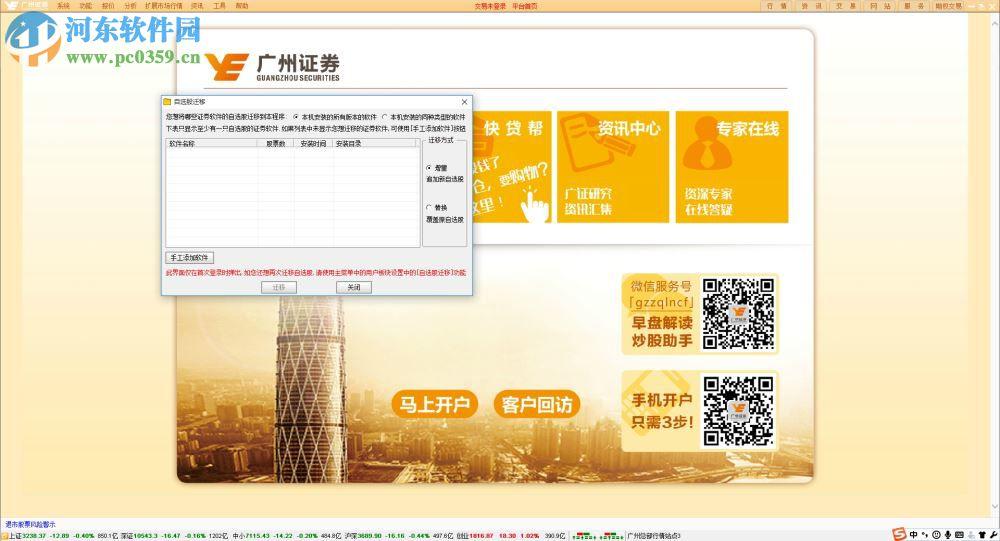 广州证券网上交易系统下载 6.84 官方版