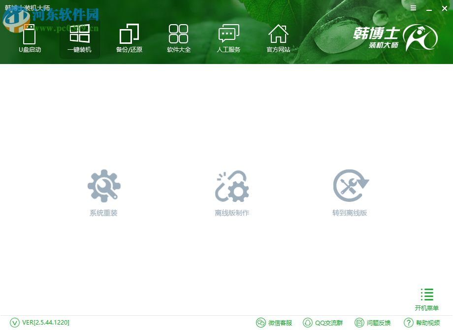 韩博士装机大师下载(附使用教程) 2.5.44.1220 免费版