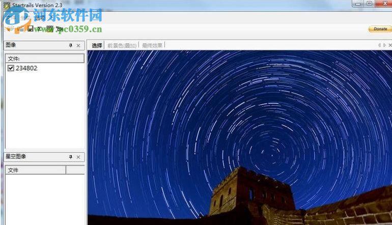 Startrails(星轨堆栈合成软件) 2.3 官方版