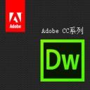 adobe dreamweaver cc 2017 mac版 18.1.0.10155 百度云下载