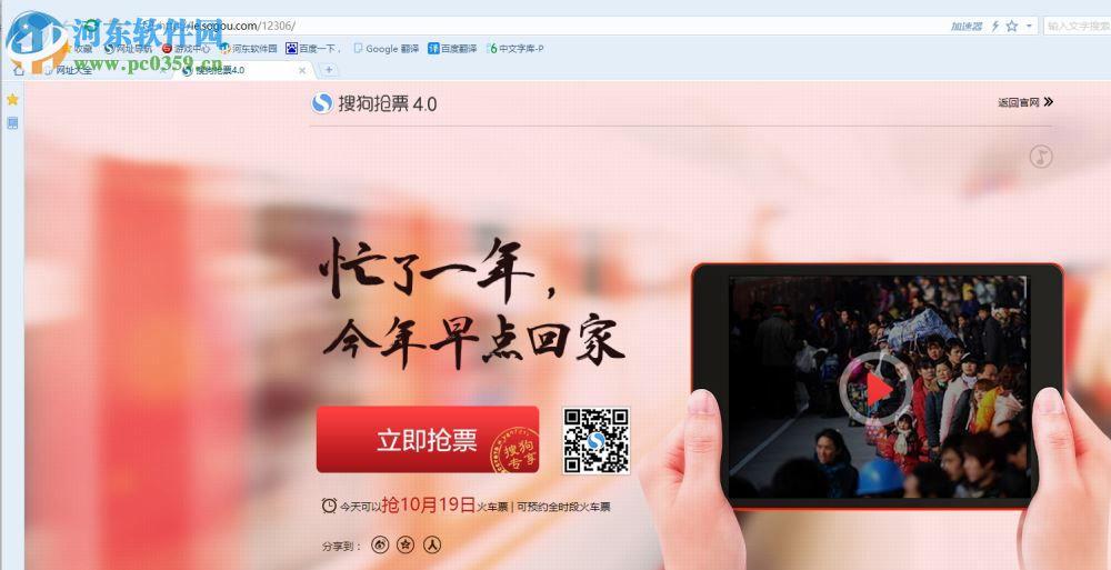搜狗抢票助手7.0下载 2018 官方最新版