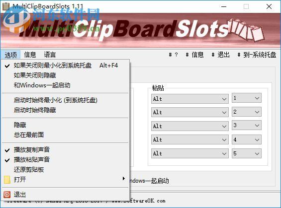 MultiClipBoardSlots(文本复制粘贴) 1.34 免费版