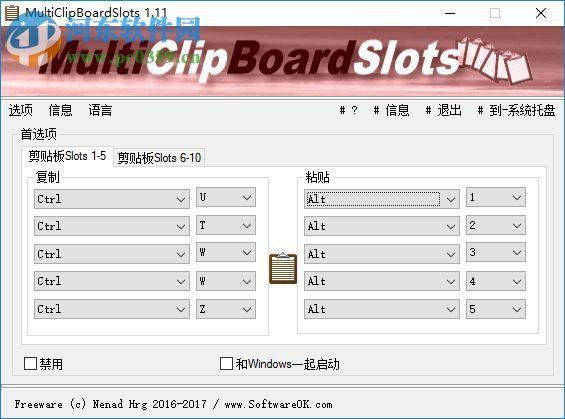 MultiClipBoardSlots(文本复制粘贴) 1.33 免费版
