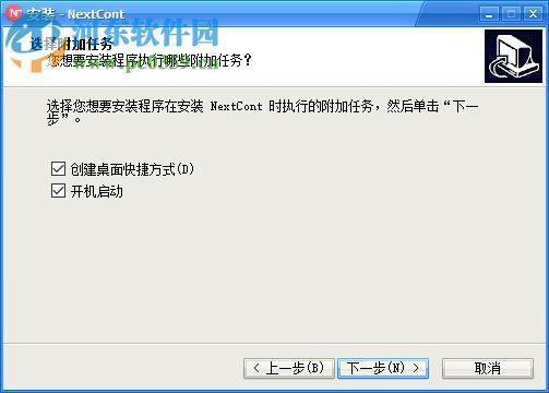 协同办公软件nextcont 6.2.1.335 官方版