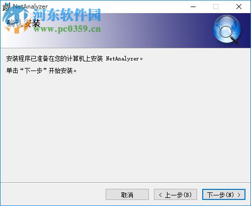 NetAnalyzer(抓包协议分析) 5.6.0.38 免费版
