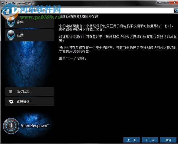 AlienRespawn中文版(外星人电脑恢复出厂软件) 2.0 官方版