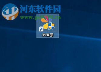 99客服 5.0.0.0 官方版