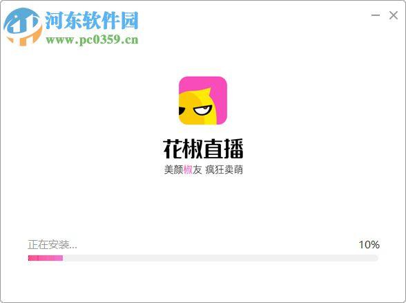 花椒直播PC版下载 1.0.0.1007 电脑端