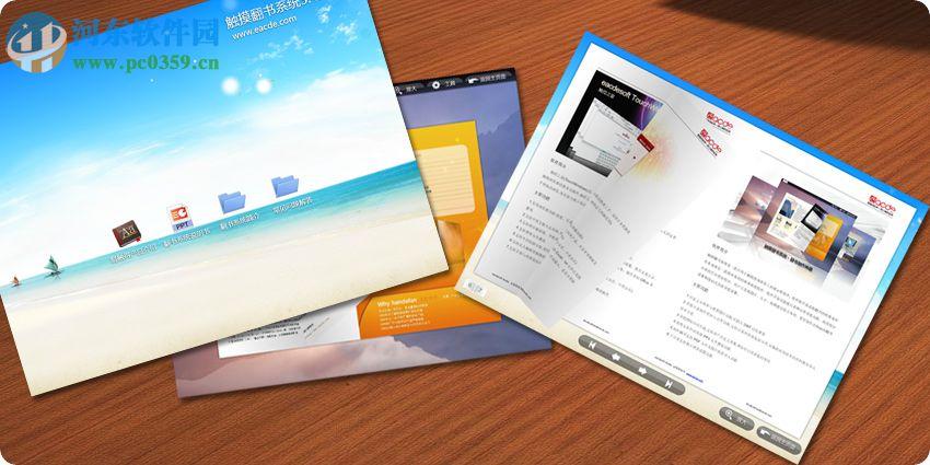 触摸翻书系统下载 3.7.0 官方版
