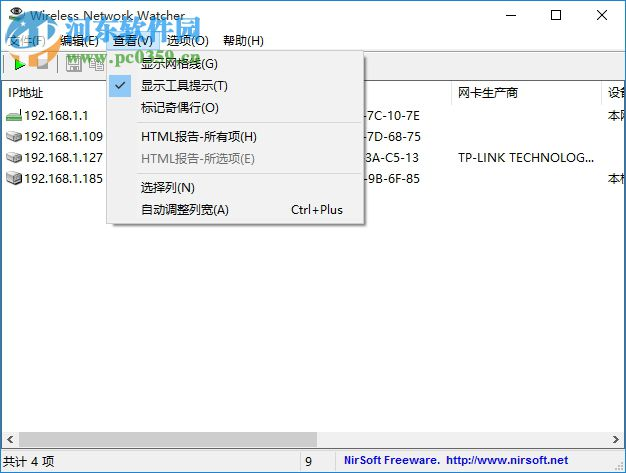 查看无线网络用户(Wireless Network Watcher)下载 2.21 绿色中文版