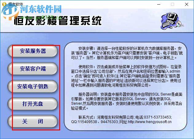 恒友儿童影楼管理系统1.0 官方版
