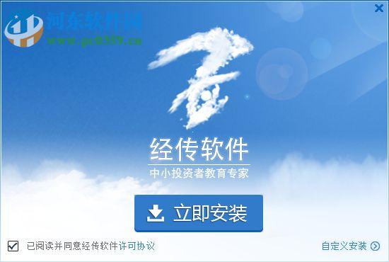 经传软件下载(经传旗舰版) 2.0.6 官方版