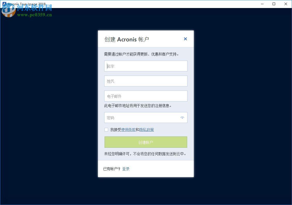 acronis true image2018(克隆与恢复软件) 22.3.1.9207 中文版