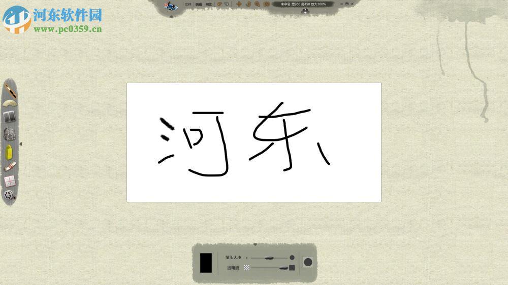 同步练习   按照认字规律,多达3000以上基本汉字的笔顺动画,配以及
