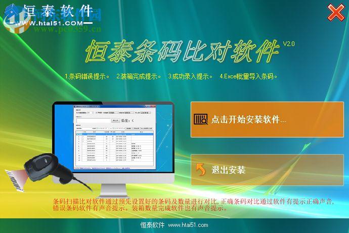 恒泰条码扫描比对软件下载 2.6 官方版