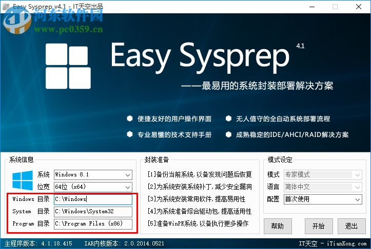 EasySysprep4(系统打包软件) 附封装教程 4.5.31.611 官方版