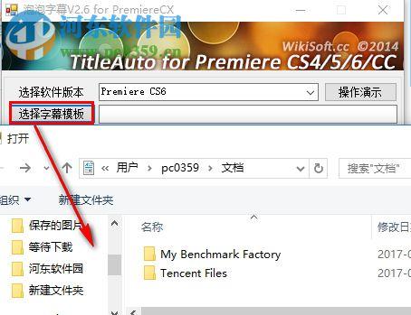 泡泡字幕机for premiere(附使用教程)