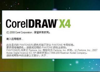 cdrx4缩略图补丁(win7) 附安装使用教程 64位/32位 免费版