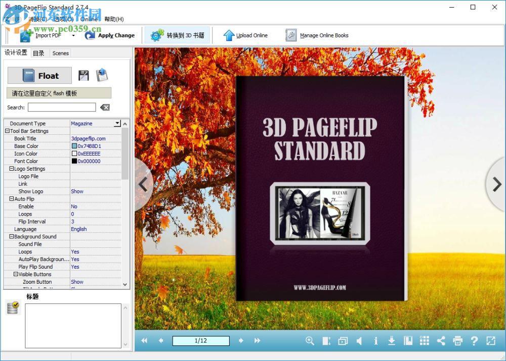 3D电子书制作软件(3D PageFlip) 2.7.4 中文版