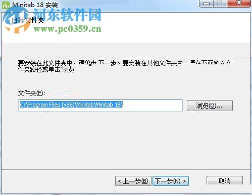 Minitab18下载(附安装教程) 中文免费版