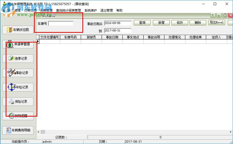 易达车辆管理软件下载