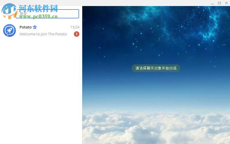 土豆聊天(potato chat) 1.10.20306 电脑版