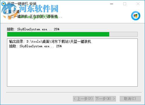 天蓝一键装机软件 1.0.0.5 官方版