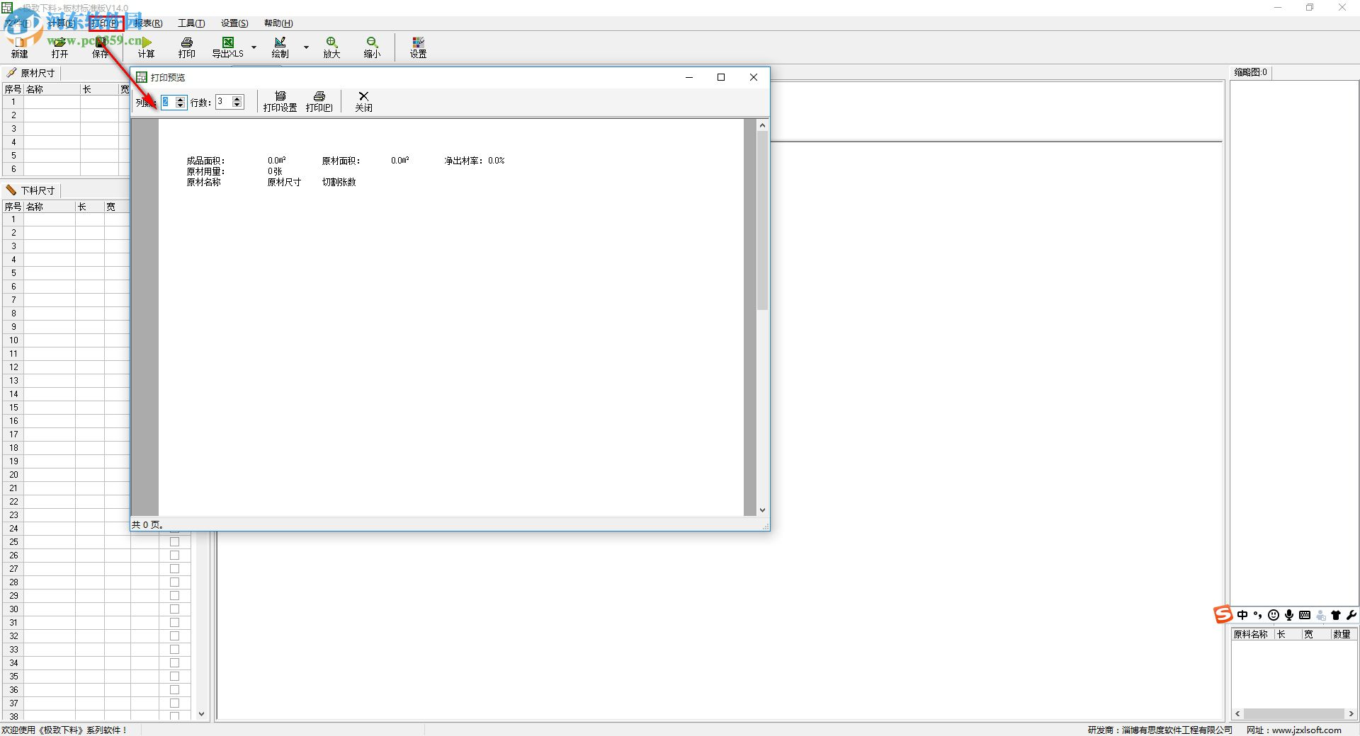 极致下料板材开料软件下载 12.7.1 官方版