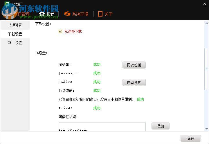 smartgate考试软件 2.2.0.28 官方PC版