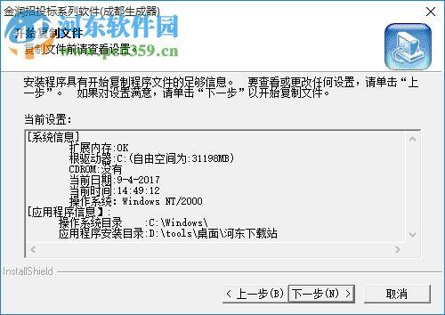 金润招投标系列软件下载 2017 官方最新版