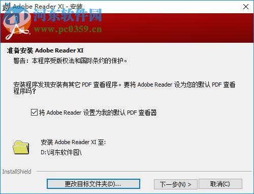adobe reader 11破解版下载 最新汉化版
