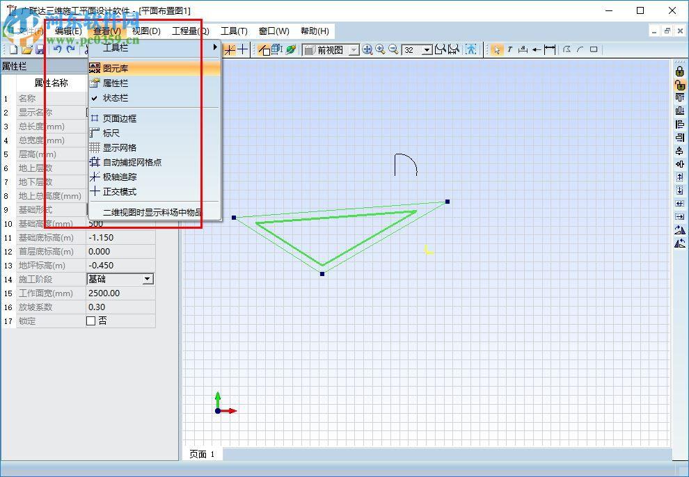 广联达三维施工平面设计软件 广联达三维施工平面设计 1.0 中文免费版 河东下载站