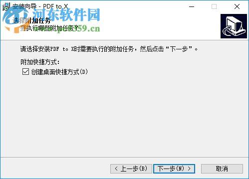 TriSun PDF to X(pdf批量转换工具) 8.0.050 免费版