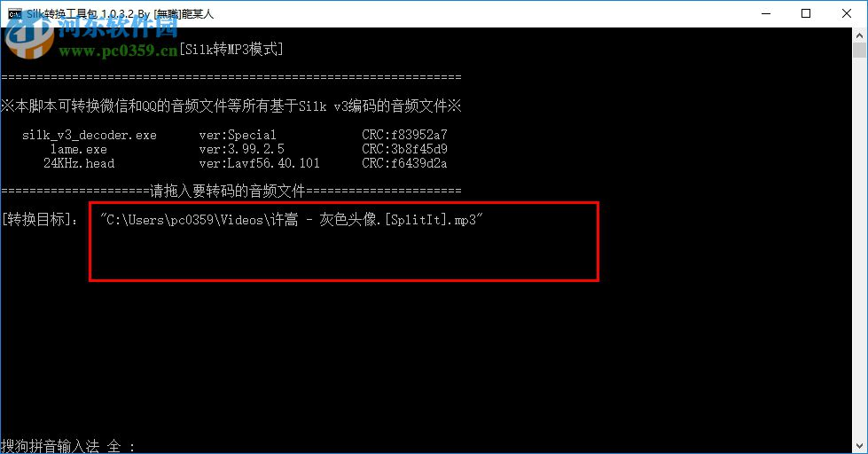 silk转换mp3脚本工具包 1.0.3.2 绿色版