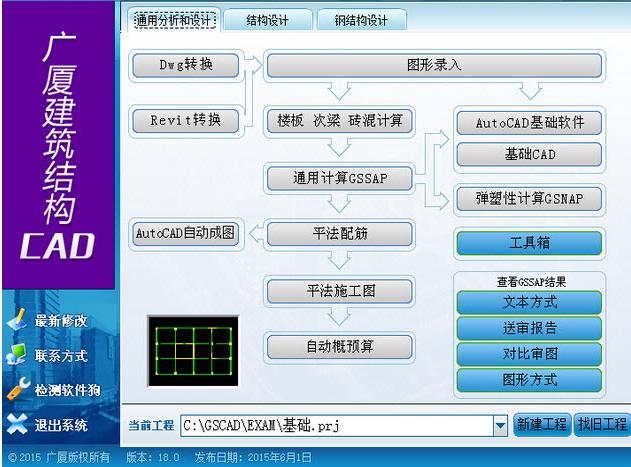 广厦建筑结构CAD 17.0下载 官方免费版