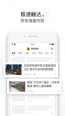 搜狐新闻探索版 3.6.9 安卓版