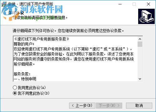 速打线下用户专用版下载 1.1.0.3 官方版
