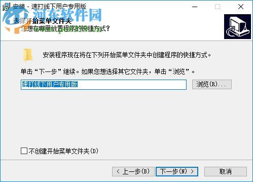 速打线下用户专用版下载