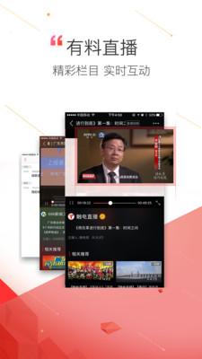 触电新闻 2.2.7 安卓版
