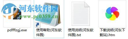 pdf防复制软件 2.2.0 官方版