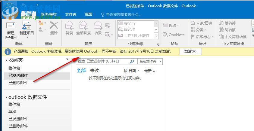 Outlook2016破解版(微软邮件服务软件) 免费版